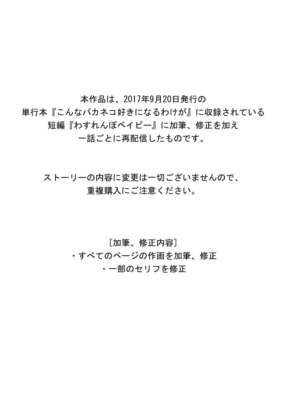 わすれんぼベイビー[加筆修正版](後編)