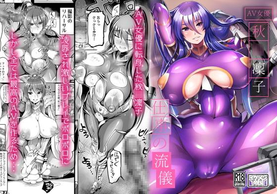 【新着同人誌】AV女優秋〇凜子・仕事の流儀のトップ画像