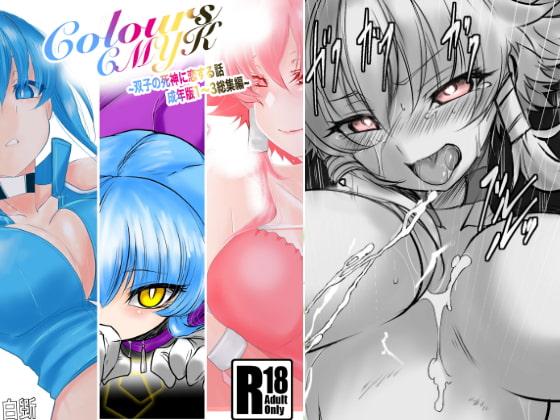 RJ326328 Colors~双子の死神に恋する話成年版~総集編1 [20210505]