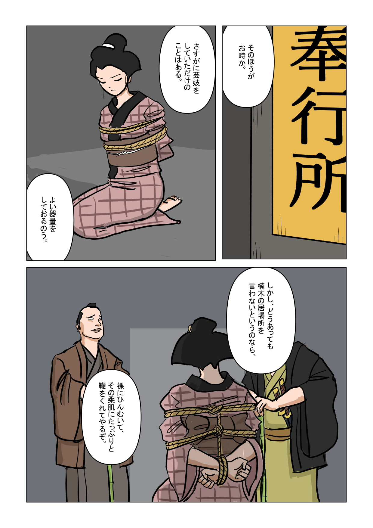桜田門外の変・異聞のサンプル画像