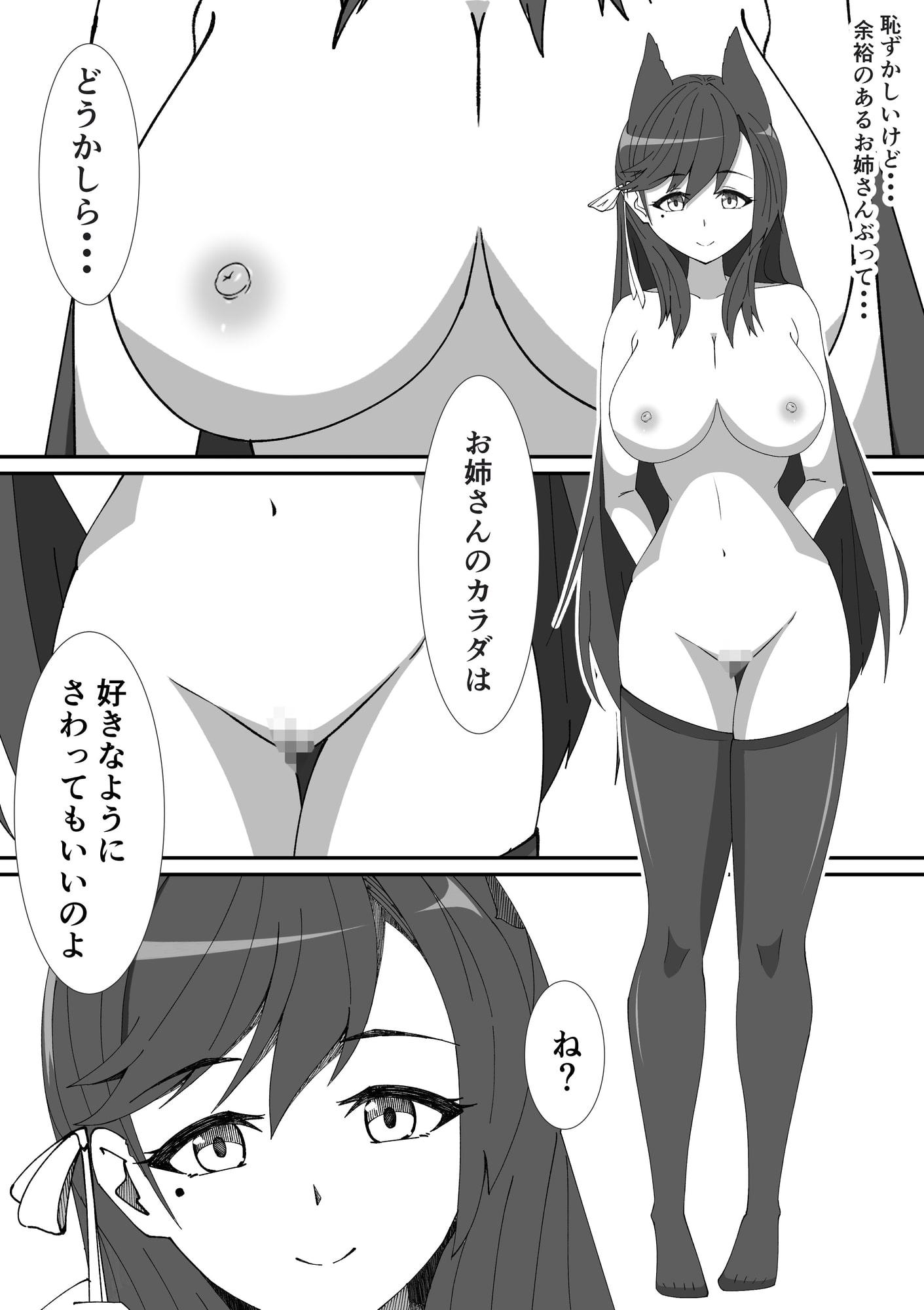 RJ326354 愛宕お姉ちゃんとちゅっちゅしよ [20210905]