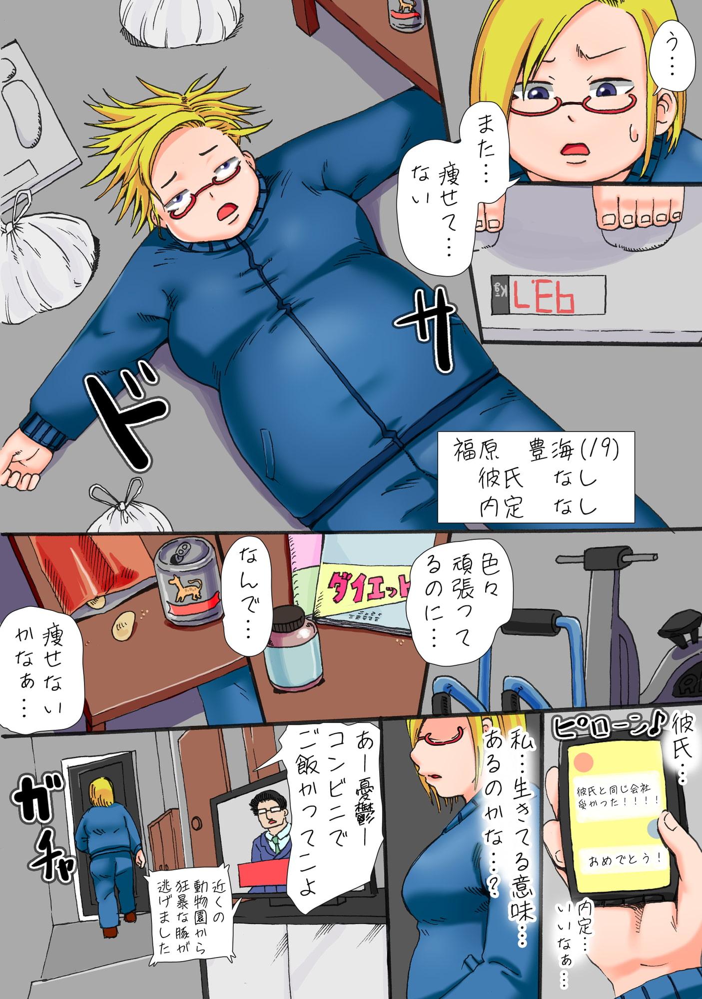 ダイエットの伝道師【上】