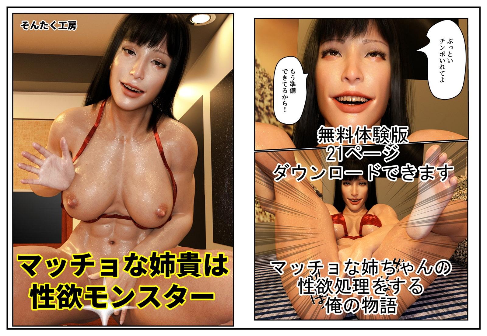 マッチョな姉貴は性欲モンスターのサンプル画像1