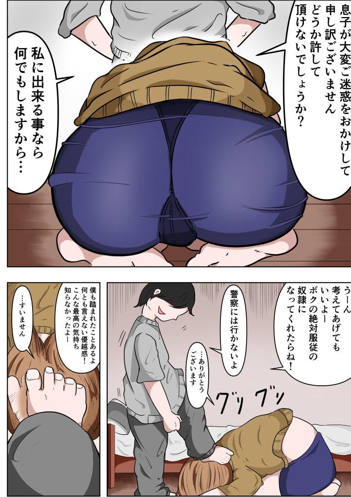イジメの責任!!母親の詫びNTR