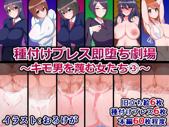 種付けプレス即堕ち劇場詰め合わせ(1)