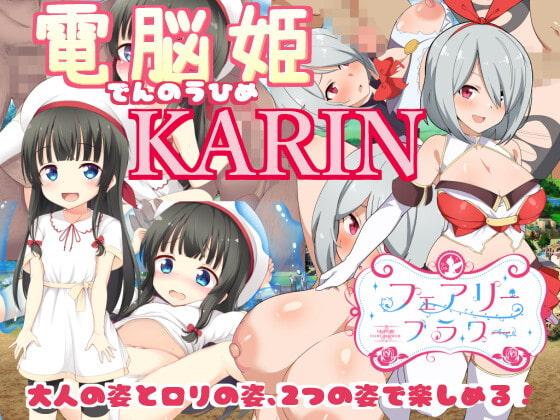 電脳姫KARIN【DLsite特典版】 for DLsite