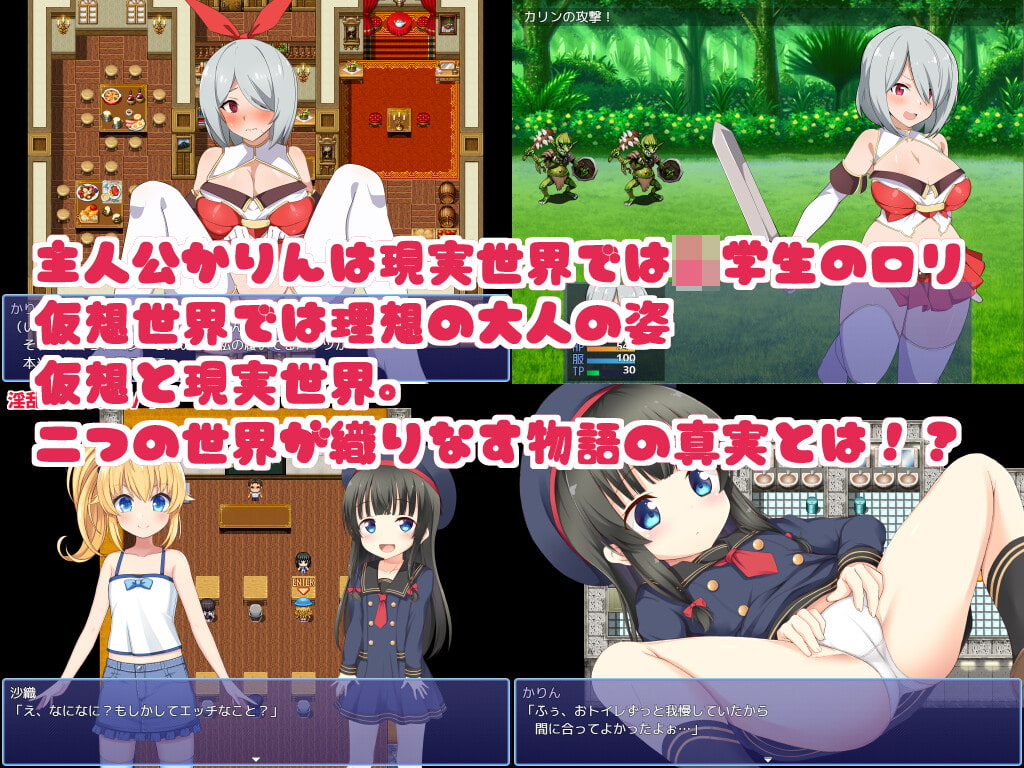 電脳姫KARIN【DLsite特典版】7