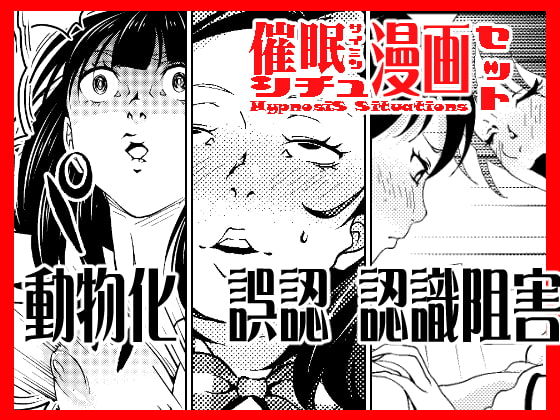催眠シチュ漫画セットのタイトル画像