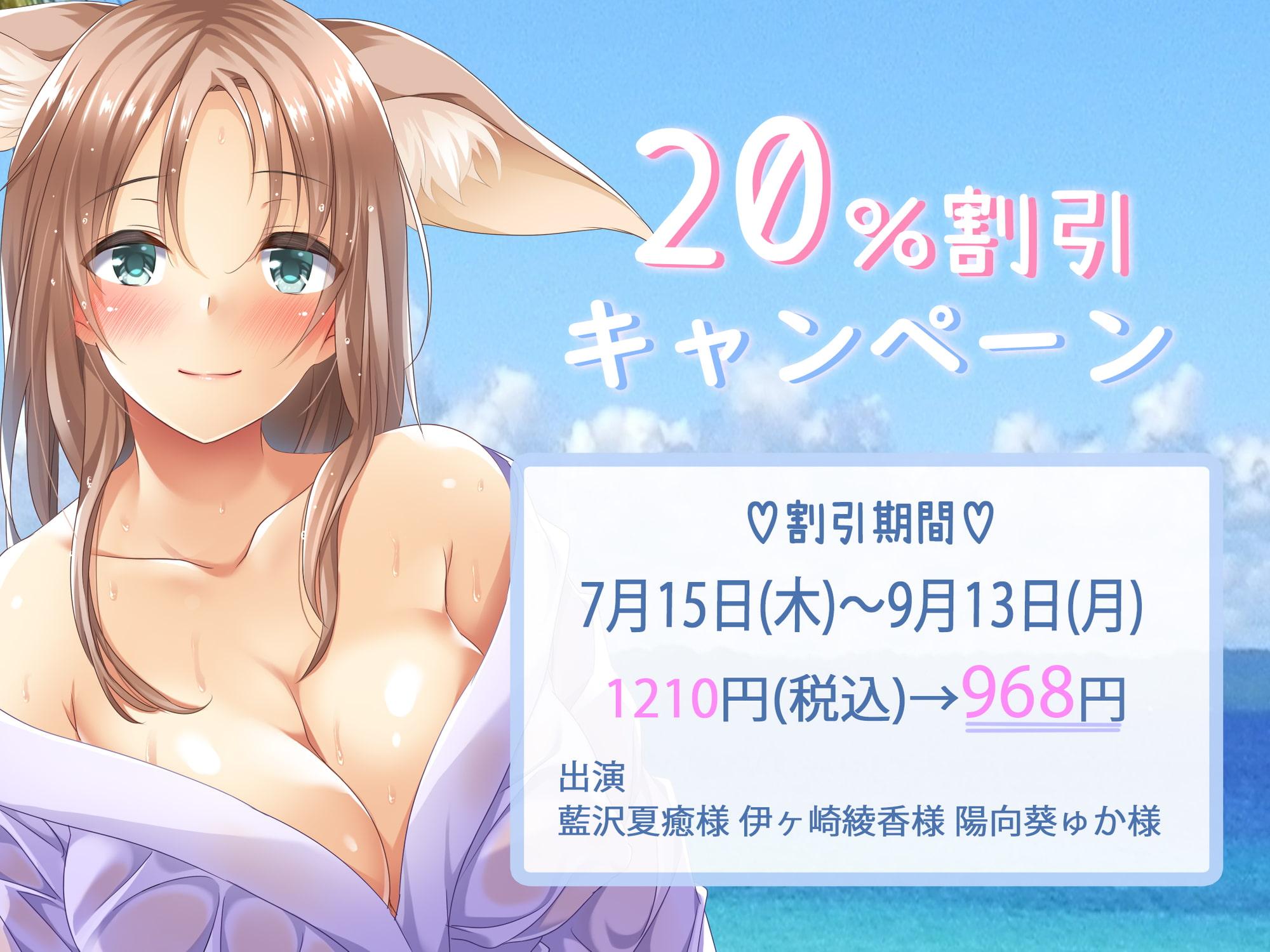 【処女作】ケモ耳座敷童3姉妹秘湯温泉でおもてなし【KU100】