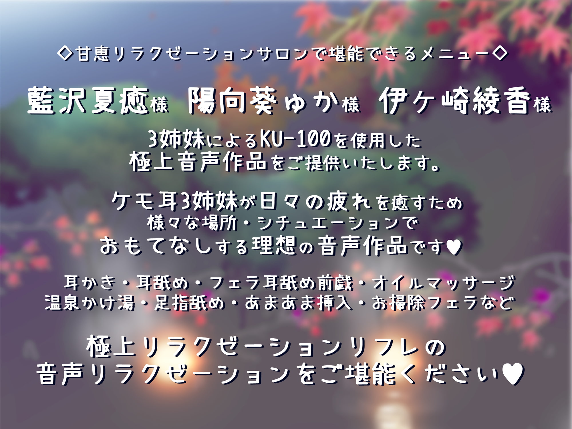 RJ326618 ケモ耳座敷童3姉妹秘湯温泉でおもてなし [20210603]