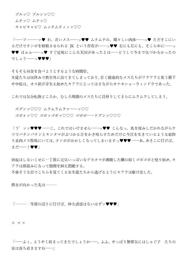 極上メスガキ英霊VS勃起不全ふたなりデカチンポ ~魔性菩薩の覚醒を阻止せよ~ (ジョニー三号) DLsite提供:同人作品 – ノベル