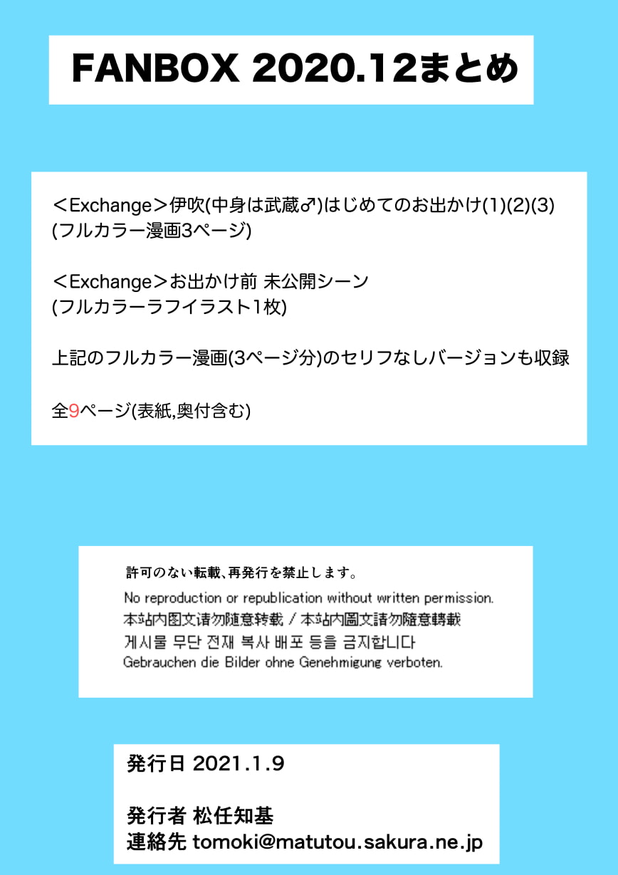 FANBOX2020.12まとめのサンプル画像