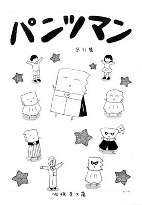 【新着同人誌】パンツマン第91集のトップ画像