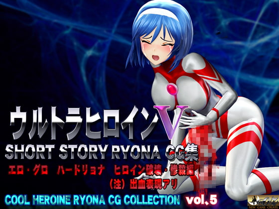 RJ326715 ウルトラヒロイン SHORT STORY RYONA CG集 COOL HEROINE RYONA CG COLLECTION vol.5 [20210710]