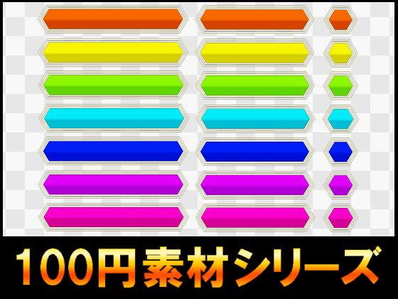 【100円シリーズ】UI素材014(商品番号:RJ326730)