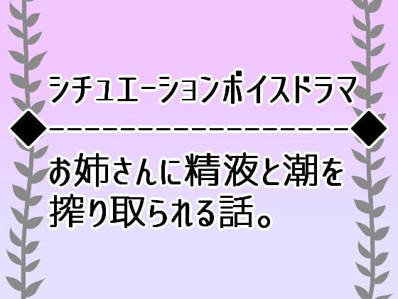 RJ326738 成人向けシチュエーションボイス「優しいお姉さんに精液と潮を搾り取られる話」 [20210507]