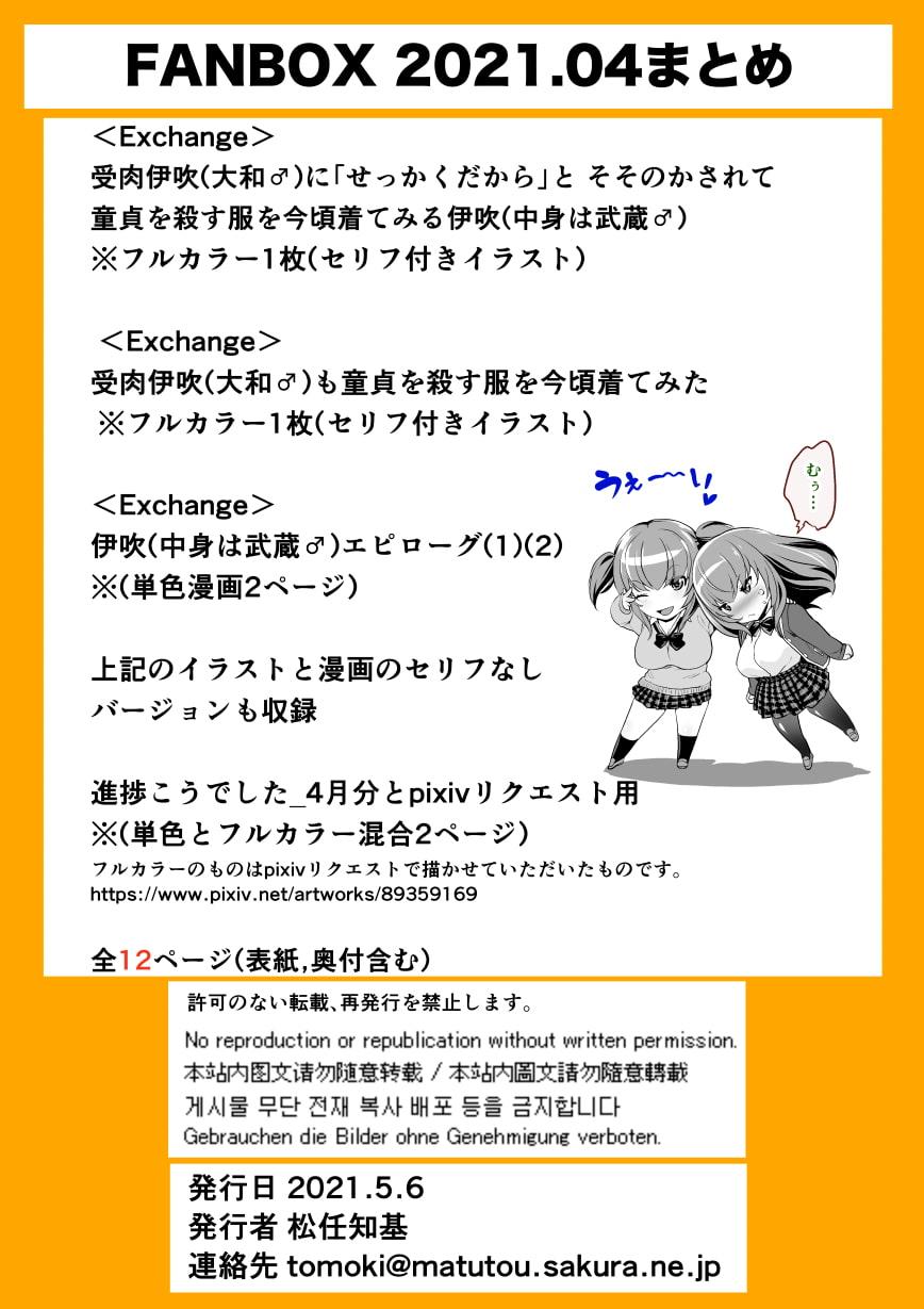 FANBOX2021.04まとめのサンプル画像