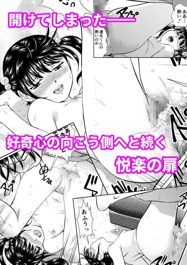 近所の子とエロアニメのアフレコやってみた+α(プラスアルファ)のサンプル画像10
