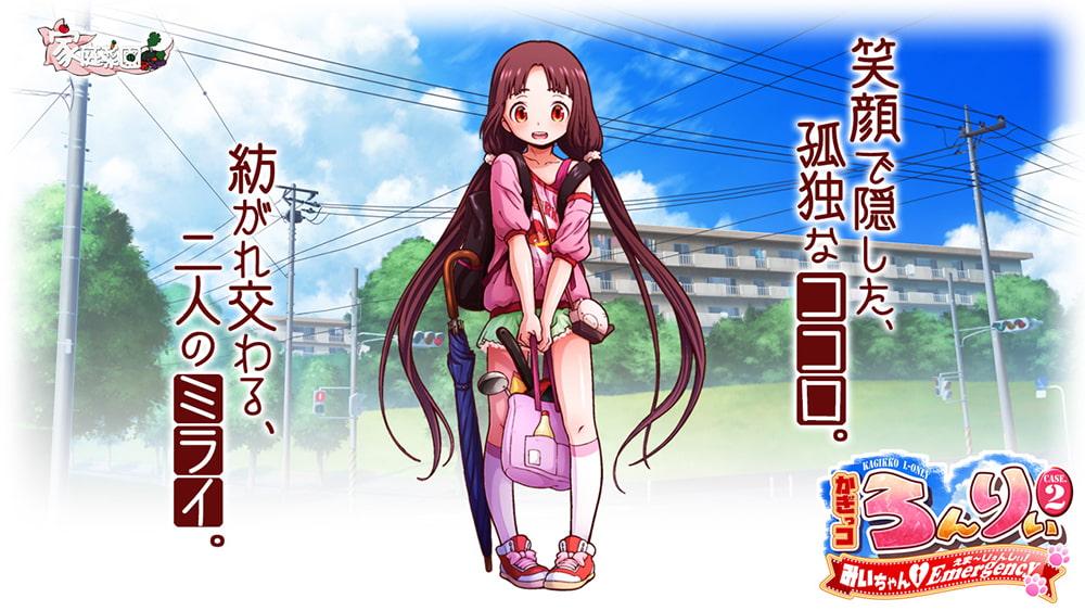 かぎっコ ろんりぃ Case.2 ~みぃちゃん・えまーじぇんしぃ!~のサンプル画像6