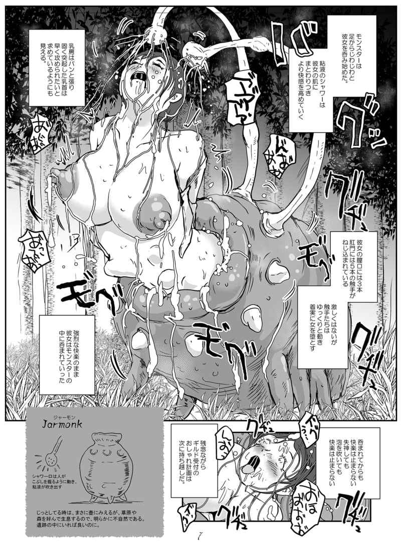 「イきながら 呑まれる彼女を 見ていたい 丸呑みモンスター小図録(DL版)」