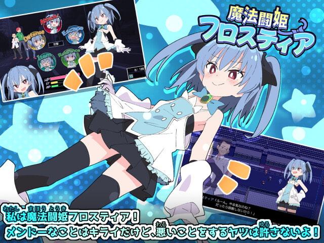 魔法闘姫フロスティア1