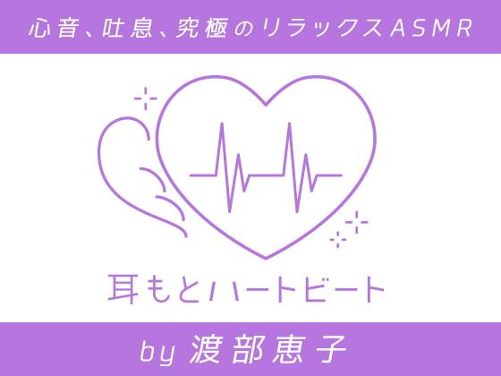 【女性声優・心音・生体ASMR】耳もとハートビート by渡部恵子