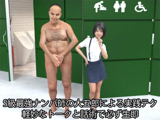 RJ327020 少女ナンパ即ハメ生中 [20210510]