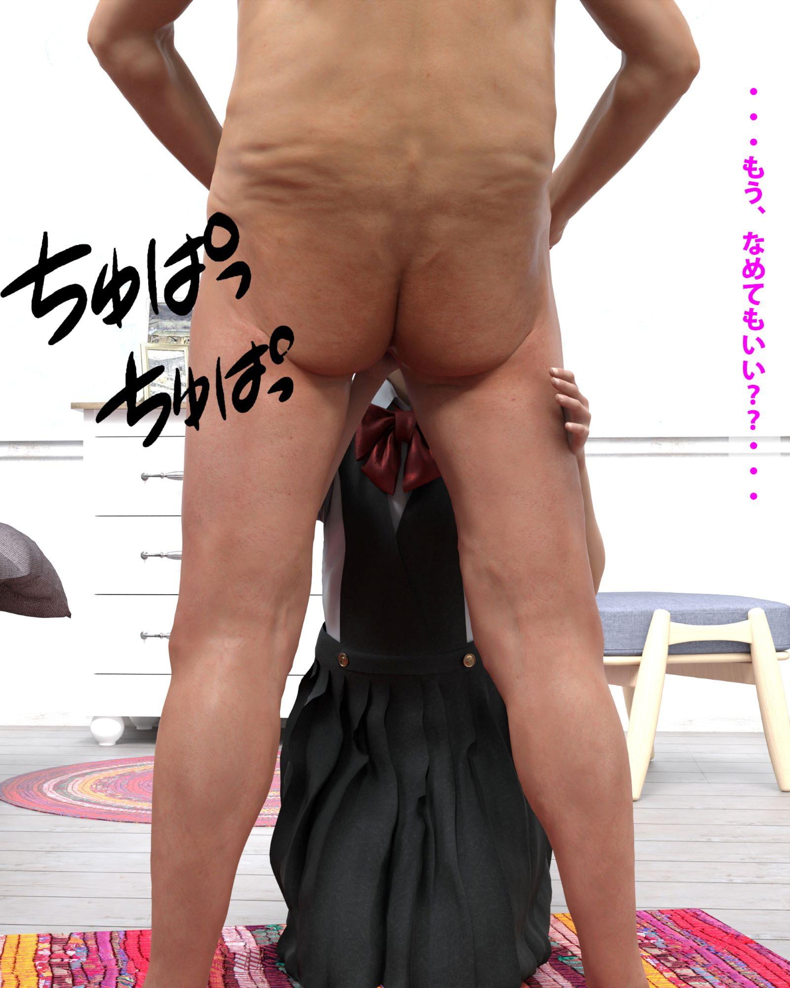 RJ327021 おじキモ彼氏といちゃラブエッチ [20210510]