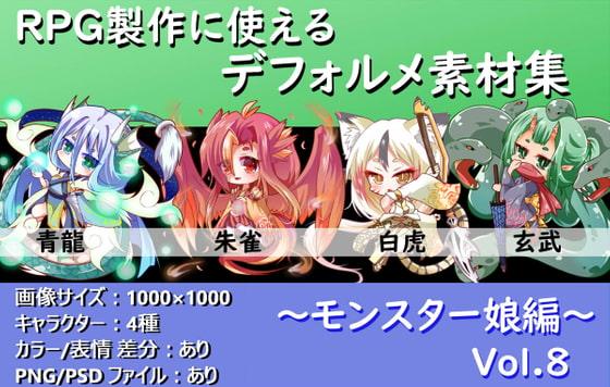 RPG製作に使えるデフォルメ素材集~モンスター娘編~ Vol.8(商品番号:RJ327029)