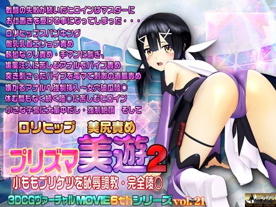 【新着同人ゲーム】ロリヒップ 美尻責め プリズマ 美遊2のトップ画像