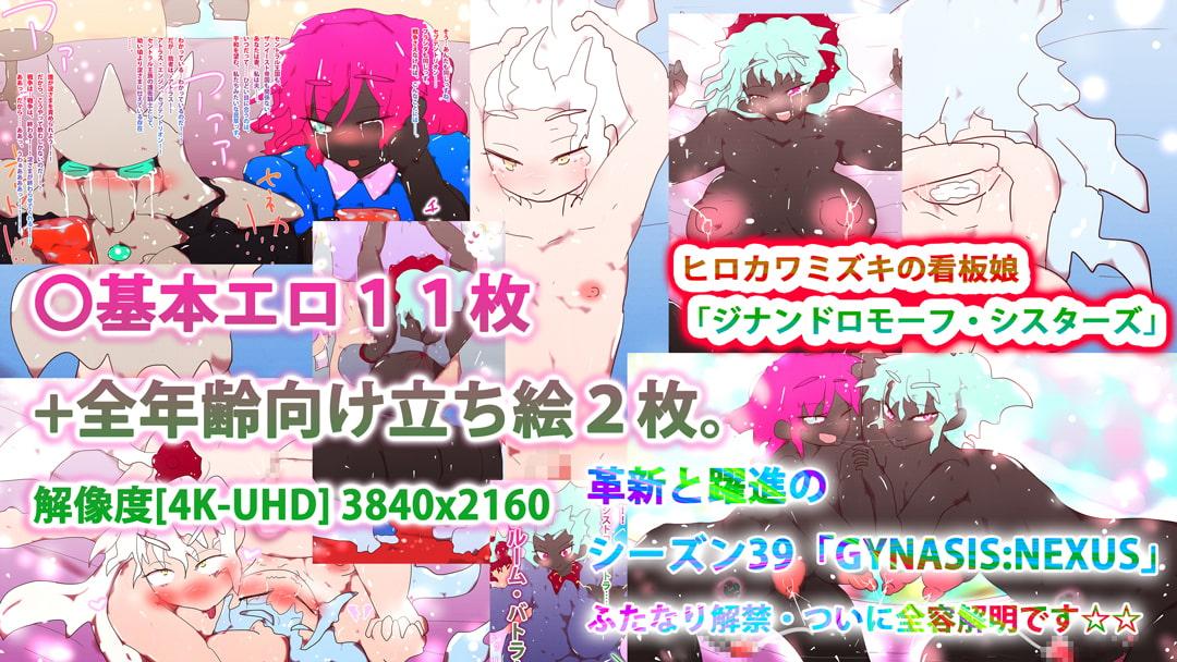 RJ327083 ふたなり☆ちんぽパラダイス~2モード変形メイドバトラーアトラちゃん~ [20210511]