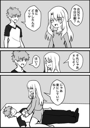 【新着同人誌】【同人誌】R18 プ○ズマ☆イリヤ本のアイキャッチ画像