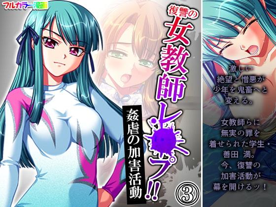 【新着同人誌】復讐の女教師レ●プ!!姦虐の加害活動 3巻