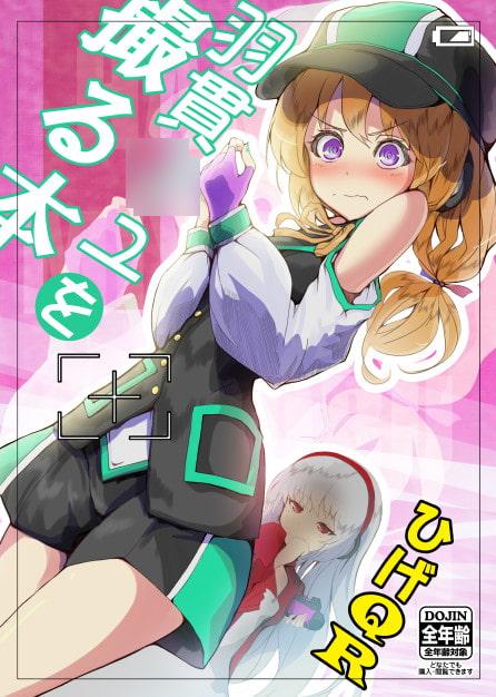【PDF電子書籍版】羽貫○ユを撮る本【漫画】
