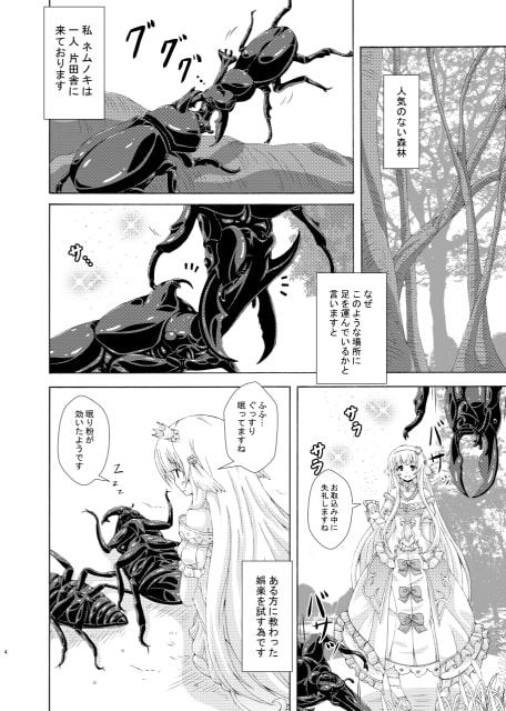 眠り姫の害虫遊戯のサンプル画像1