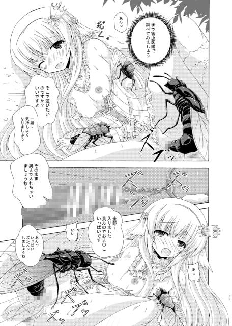 眠り姫の害虫遊戯のサンプル画像4