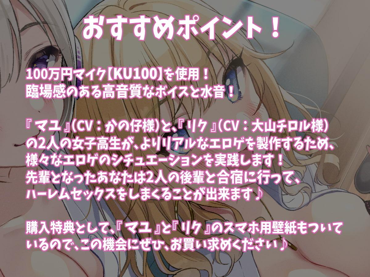 【KU100】ゲーム部の後輩女子たちと、エロゲーみたいなセックス合宿をするお話♪【過去作半額クーポン&新作20%オフクーポン付き!】
