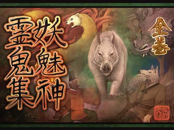 妖魅神霊鬼集全巻(商品番号:RJ327509)