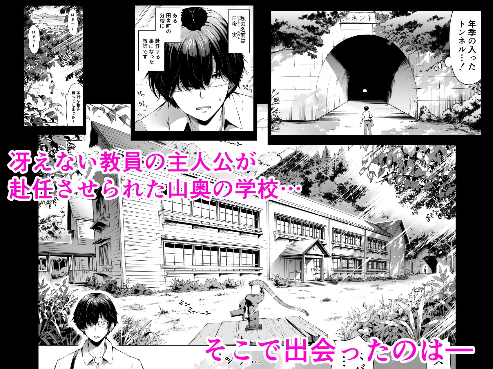 七夏の楽園1~田舎の学校で美少女ハーレム~皆で恋人ごっこ編のサンプル画像