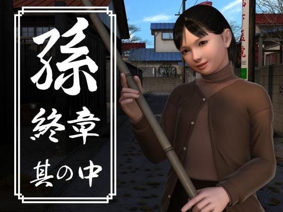Granddaughter Final Part 2 (yosino) [cen] [2021, Animation, 3DCG, Flash, Group sex, Incest, Tiny tits, Blowjob] [jap+rus]