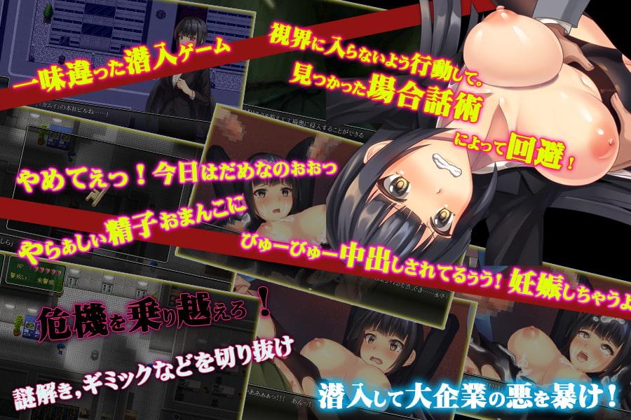 企業潜入捜査官エリカ (からあげカンパニー) DLsite提供:同人ゲーム – ロールプレイング