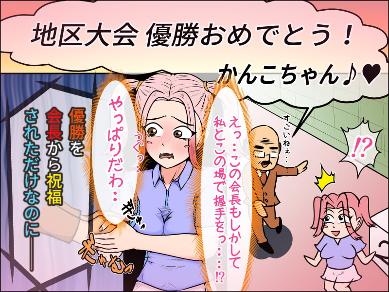 握手されただけでイクッ!?~発情妄想娘の緩壺ちゃん~