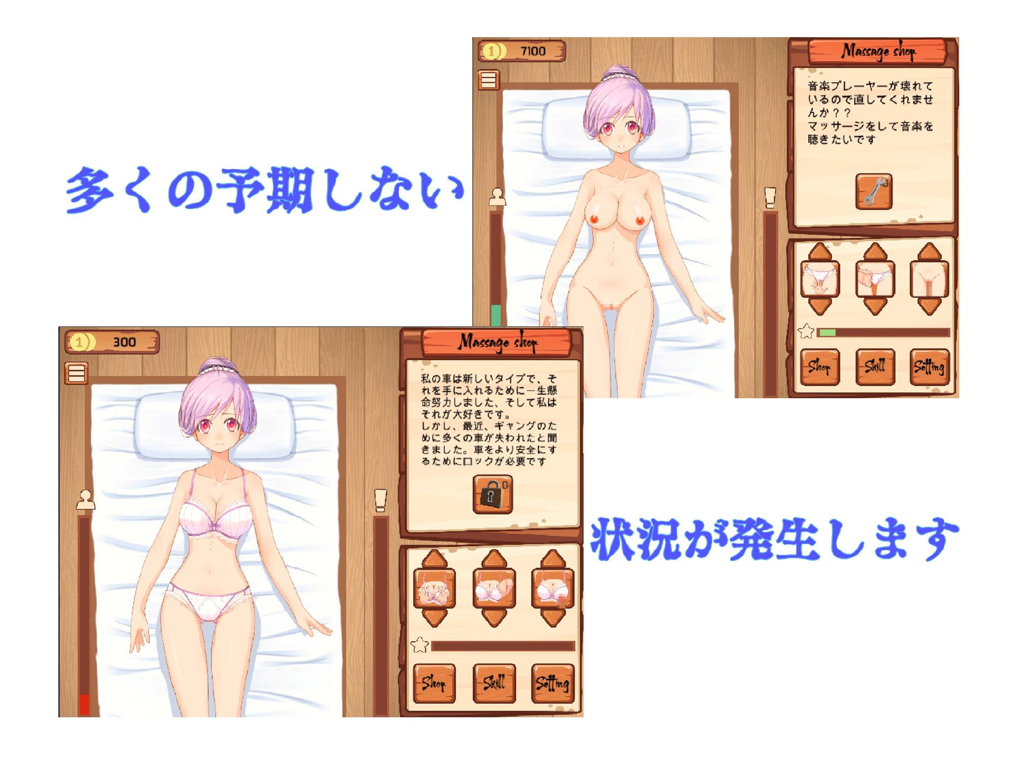 マッサージ 天国 (Ejishi) DLsite提供:同人ゲーム – シミュレーション