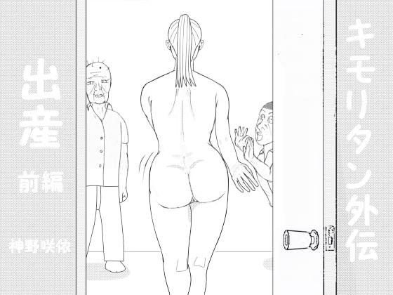 【新着同人誌】キモリタン外伝「出産 」前編のトップ画像