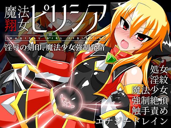 RJ327659 魔法翔女ピリシア-淫辱の刻印、魔法少女強制発情- [20210701]