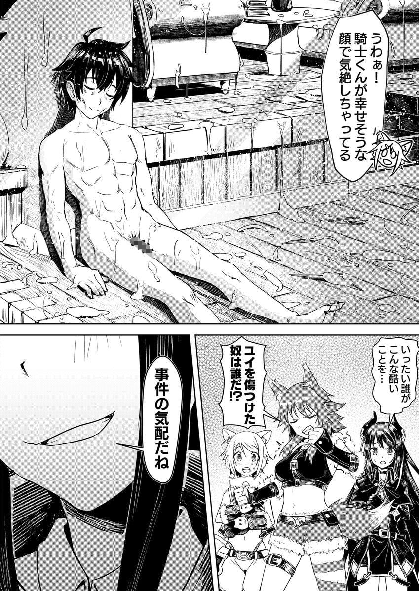 王都の名探偵淫誘の三獣士