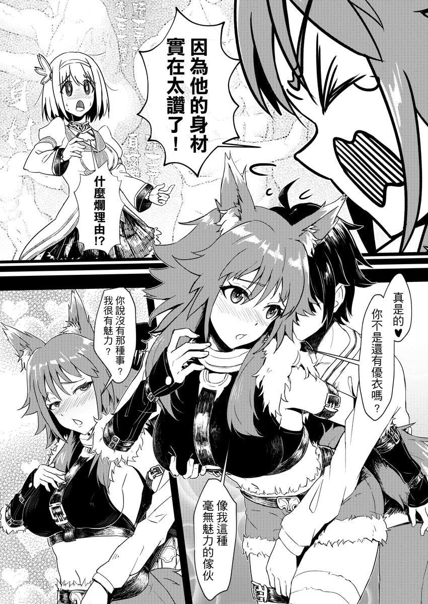 王都的名偵探 淫誘的三獸士【中国語版】