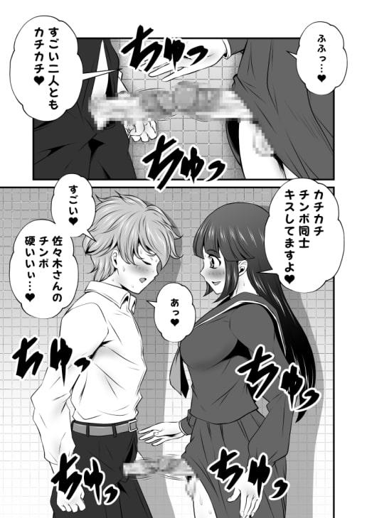 ふた×ドM男Vol.14【清楚系JKのカチコチチンポ合わせ】