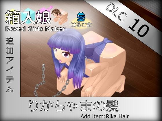 箱入娘 DLC10 りかちゃまの髪