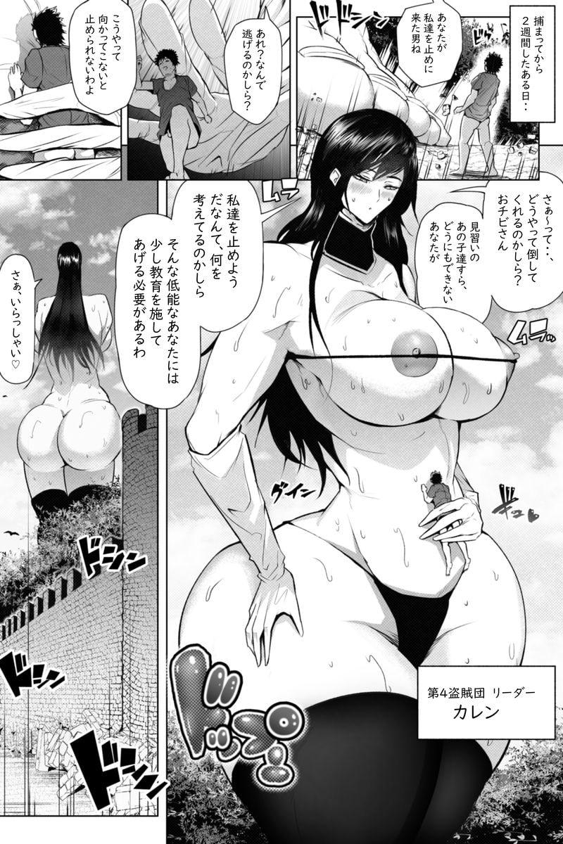 巨人女盗賊団4